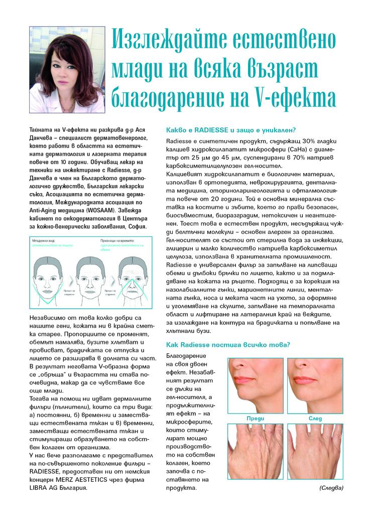 Д-р Данчева V ефект с Радиес
