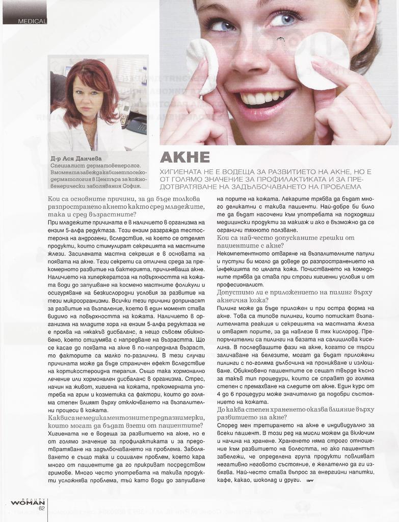 Акне Д-р Ася Данчева дерматолог София