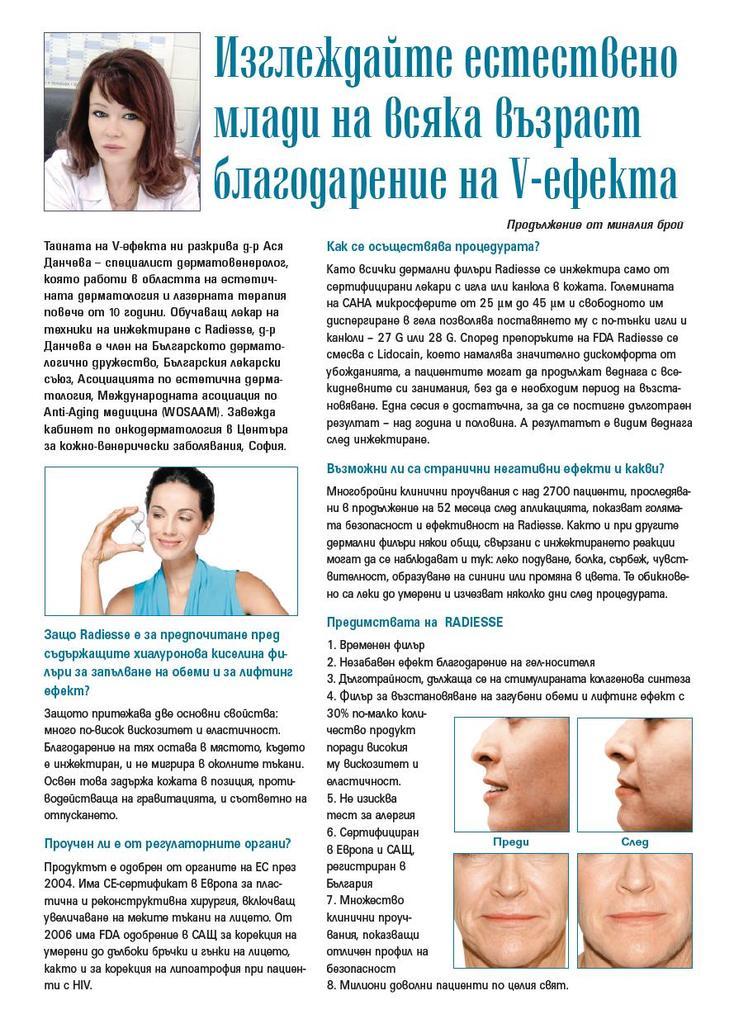 Д-р Данчева Радиес