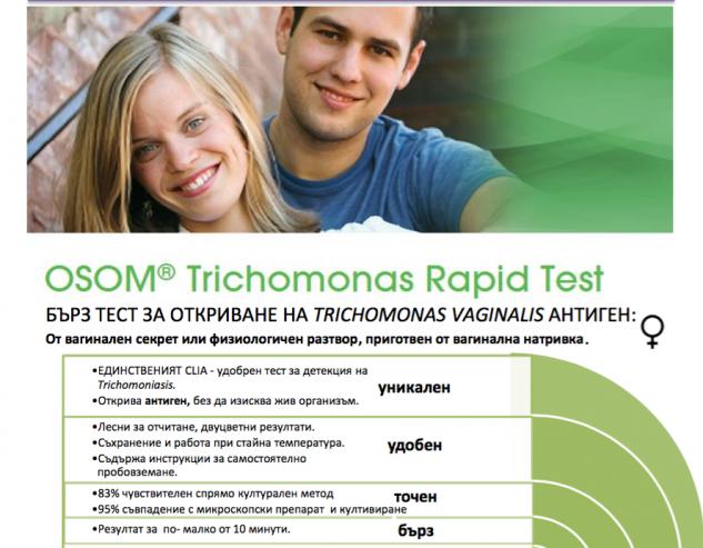 barz-test-za-trihomoni