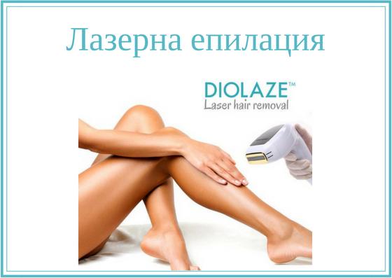 bezboleznena-lazerna-epilacia-dr-dancheva