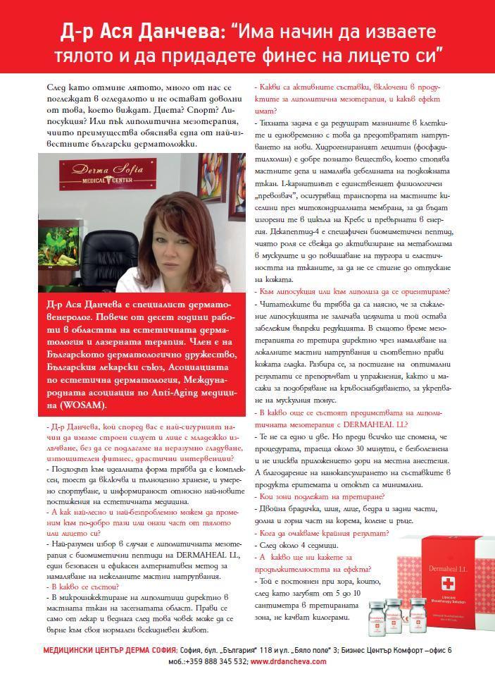 d-r-dancheva-mezoterapia-za-tyalo