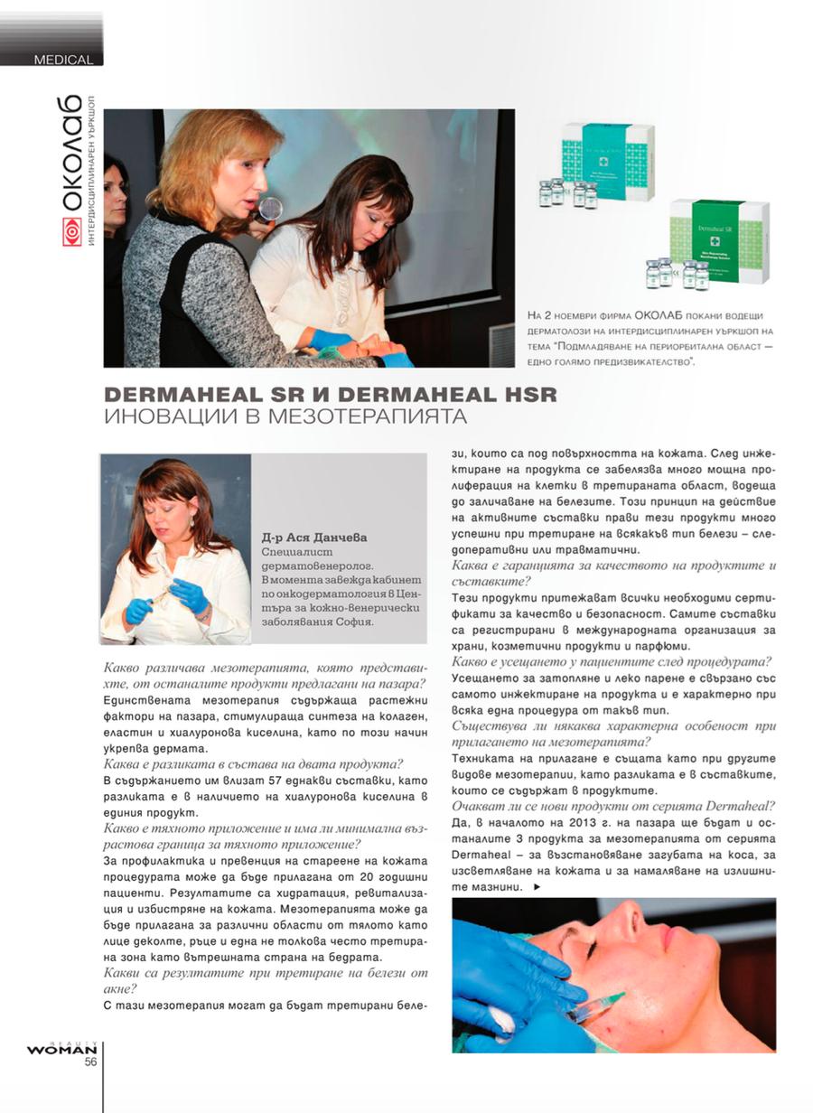d-r-dancheva-obuchenie-mezoterapia