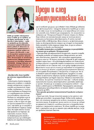 Абитуриентския бал Д-р Ася Данчева