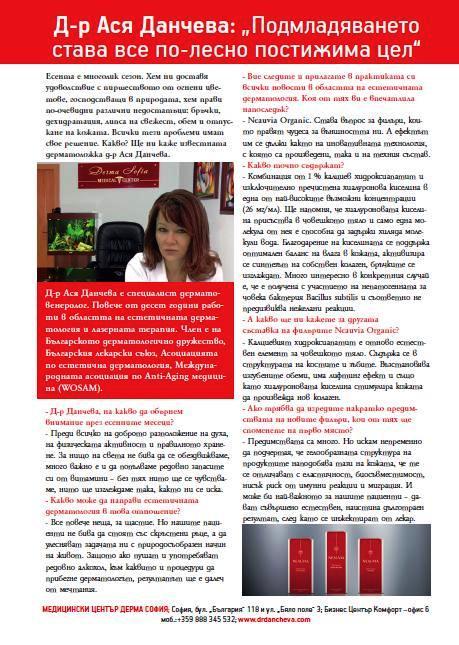 Д-р Данчева - нов хиалуронов филър с калциевхидроксилапатит