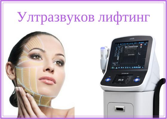 ultrazvukov-lifting-dr-dancheva